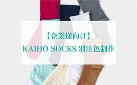 【企業向け】 KAIHŌ SOCKS別注色制作
