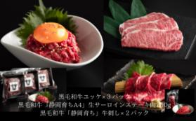 最高牛肉セット + 1年間以内ECサイト販売開始後10%OFF