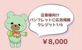 企業様向け「クレジット1/6」9/15〆