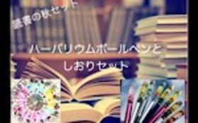 読書の秋セット