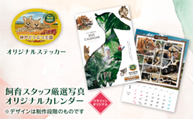 【9/13 NEW】飼育スタッフ厳選写真 オリジナルカレンダーコース