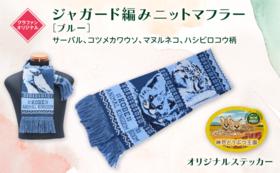 【9/13 NEW】オリジナルマフラーコース[ブルー]
