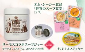 【9/13 NEW】オリジナルスープジャーコース