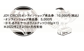 JOY CIRCUSオンラインショップ商品券 + 日々-あきおやつ- 10,000円