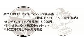 JOY CIRCUSオンラインショップ商品券  + 焼菓子セット 15,000円