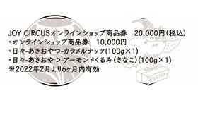 JOY CIRCUSオンラインショップ商品券 + 日々-あきおやつ- 20,000円