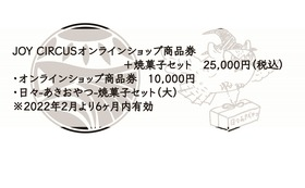 JOY CIRCUSオンラインショップ商品券  + 焼菓子セット 25,000円