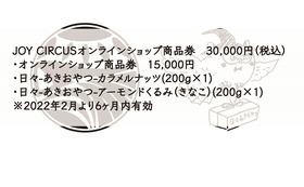 JOY CIRCUSオンラインショップ商品券 + 日々-あきおやつ- 30,000円