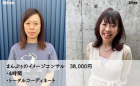 まんぷぅのイメージコンサル 38,000円