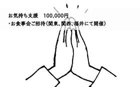 お気持ち支援 100,000円