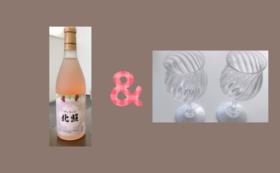 セットD【北照ワイン+ペアワイングラス】