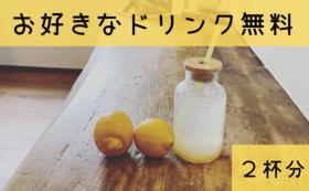 応援コース【ドリンク無料チケット2枚】