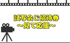 【見て応援】試写会ご招待券(1枚):