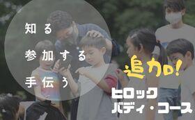 追加ヒロックバディ・コース(学校創り仲間コース)