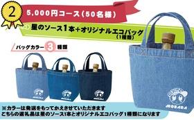【限定50名】星のソース+オリジナルエコバッグ(5000円)