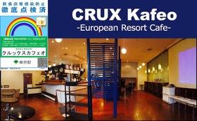 【貸切りコース】お台場CRUX Kafeo1日貸切コース(お持ち込み無料)