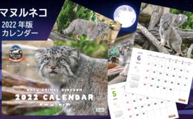 【9/20 NEW】2022年版カレンダー | マヌルネコ