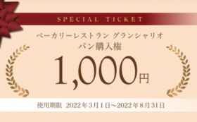 【9/21追加】「ベーカリーグランシャリオ パン購入券」コース|3,000円