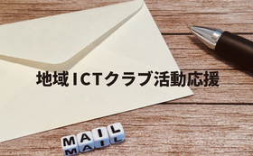 地域ICTクラブ活動応援10,000円コース