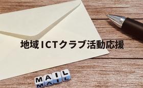 地域ICTクラブ活動応援30,000円コース