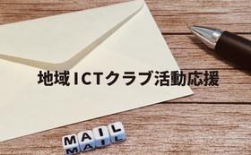 地域ICTクラブ活動応援50,000円コース