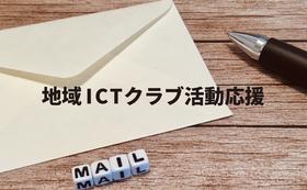 地域ICTクラブ活動応援100,000円コース
