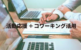 活動応援+コワーキング活用30,000円コース