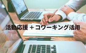 活動応援+コワーキング活用50,000円コース