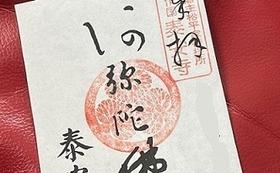 津山藩主松平家ゆかりの刀剣と泰安寺の朱印
