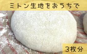 ミトンオリジナルピザ粉3枚分+作り方動画