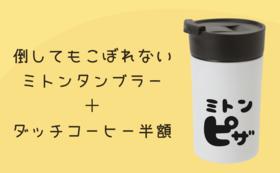 タンブラー+ダッチコーヒー半額