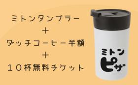 タンブラー+ダッチコーヒー半額+ダッチコーヒー10杯無料チケット