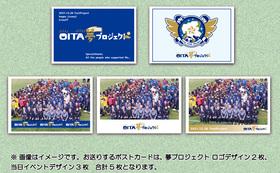 【グッズで応援】夢プロジェクトオリジナルポストカード(5枚セット)