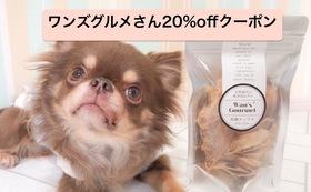 お魚屋さんが作る新鮮・無添加な犬&猫おやつが20%オフ!ワンズグルメさんのショップサイトで使えるクーポン付き!①