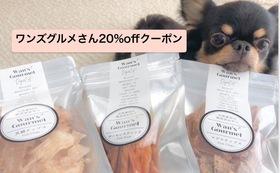 お魚屋さんが作る新鮮・無添加な犬&猫おやつが20%オフ!ワンズグルメさんのショップサイトで使えるクーポン付き!②