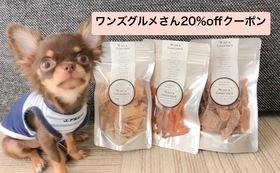 お魚屋さんが作る新鮮・無添加な犬&猫おやつが20%オフ!ワンズグルメさんのショップサイトで使えるクーポン付き!③