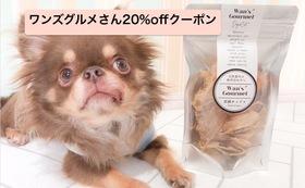 お魚屋さんが作る新鮮・無添加な犬&猫おやつが20%オフ!ワンズグルメさんのショップサイトで使えるクーポン付き!④