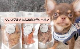 お魚屋さんが作る新鮮・無添加な犬&猫おやつが20%オフ!ワンズグルメさんのショップサイトで使えるクーポン付き!⑤