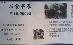 1万円お食事券+生ビール券(1枚)