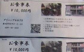 3万円分お食事券+生ビール券(5枚)