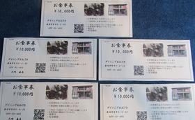 5万円分お食事券+生ビール券(10枚)