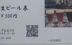 生ビール券(10枚)