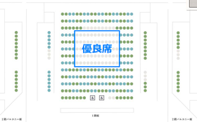 【優良席確約】公演ペアチケット