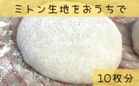 ミトンオリジナルピザ粉10枚分+作り方動画