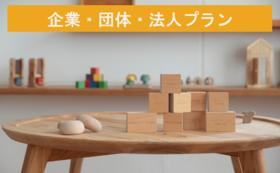 10万円|【企業・団体・法人様からの寄付】