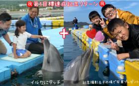 第1目標達成記念リターン【体験コース】1万5千円