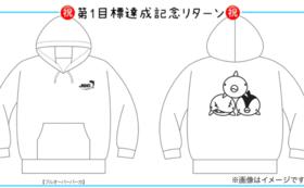 第1目標達成記念リターン【グッズコース】1万5千円