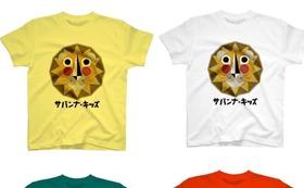 サバンナキッズをおうちで観て応援できるムービー&サバンナキッズTシャツ