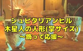 【飾って応援】ジュピタリアンヒル 木星人の人形 (手のひらサイズ)