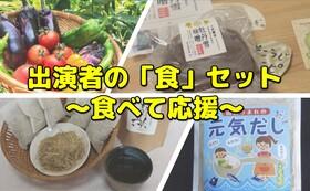 【食べて応援】出演者リターンセット